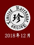 珍稀2018年12月香港-钱币专场