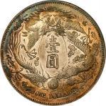 宣统年造大清银币壹圆宣三 优美