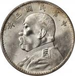 袁世凯像民国三至十年壹圆一组4枚 评级币