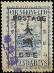 手盖小字欠资票; 银肆分旧票, 蓝色, 销1896年6月2日紫色不完整重庆长方框型中英文日戳, 虽然票脚有些变黄, 仍不失其珍贵, 罕见.1997年10月E.N. Lane: 2014年11月Elli