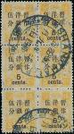 洋银伍分盖于伍分银六方连旧票,黄色,第一格[6/15],销蓝色1897年9月29日上海大圆日戳,其中一枚金左边破变体,另一枚金字斜划破变体,保存甚佳.