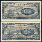 """1948年第一版人民币伍圆""""帆船""""二枚连号"""