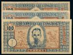 1947年越南民主共和国纸币壹佰元有水印二枚、无水印一枚,八成至九成新