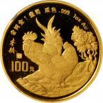 1993年癸酉(鸡)年生肖纪念金币1盎司圆形 NGC PF 69