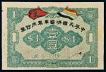 1917年中华民国靖国军军用钞票壹圆