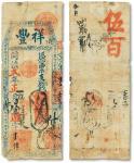 同治贰年(1863年)祥丰·凭票支钱伍百文