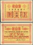 光绪二十四年(1898年)中国通商银行伍圆单正、反试样票各一枚