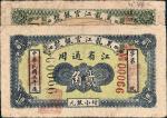 黑龙江省官银号5年二枚