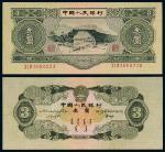二版币叁圆1枚