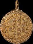 民国十年上海万国体育运动会纪念奖章一枚,12K镀金,极美品