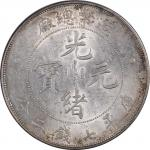 光绪年造造币总厂七钱二分 ANACS AU 55
