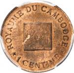 柬埔寨。1888年1分铜制加厚样币。