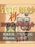 上海华宇2019年12月-钱币专场