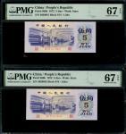 1972年中国人民银行第三版人民币5角连号三枚,VIII I IV 4029981-983,星水印,平版印刷,均评PMG 67EPQ