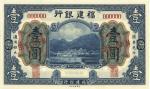 紙幣 Banknotes 福建銀行 壹圓(Dollar) ND(1915)  PMG-Gem UNC65 EPQ (UNC+)未使用品