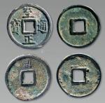 """12270  元 """"至正通宝""""背""""十""""折十"""