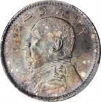 袁世凯像民国三年贰角普通 PCGS MS 63+ CHINA. 20 Cents, Year 3 (1914)