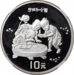 1994年中国古代名画系列纪念银币1盎司子孙和合图 NGC PF 70