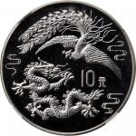 1990年龙凤纪念银币1盎司普制 NGC MS 68 CHINA. 10 Yuan, 1990. Dragon & Phoenix Series