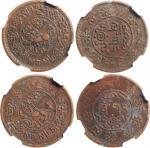 西藏铜币一组2枚 NGC XF 45