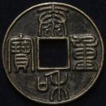 金代泰和重宝折十 美品