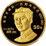 1993年毛泽东诞辰100周年纪念金币1/2盎司 NGC PF 68
