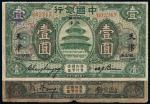 民国七年中国银行国币券壹圆二枚