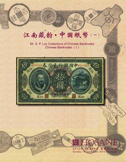 上海泓盛2012秋拍-中国纸币专场
