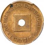 柬埔寨。1888年1分黄铜样章。