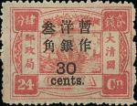 洋银叁角盖于贰钱肆分银新票,明玫红色,叁字异体C型,来自第二格[23],保留部份原胶,品相中上; 陈目64c