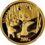 2005年熊猫纪念金币1/2盎司 NGC MS 68