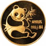CHINA. 1/2 Ounce, 1982. Panda Series. PCGS MS-67 Secure Holder.
