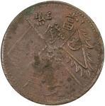 Lot 1055 UIGHURISTAN: Hoja Niyaz Haji, 1933-1934, AR 10 cash, Kashgar, AH1352, Y-D38。3, crudely stru