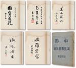 《中国稀见币参考书》
