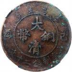 清代铜币一组3枚 永信