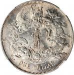 宣统年造大清银币壹圆宣三 NGC MS 62