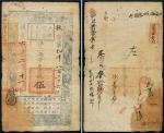 咸丰六年(1856年)户部官票伍两