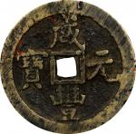 清朝。咸丰元宝宝泉当百。 CHINA. Qing (Ching) Dynasty. 100 Cash, ND (March 1854-July 1855). Board of Revenue Mint