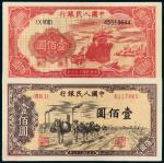"""第一版人民币壹佰圆""""轮船""""、""""驮运""""各一枚/PMG50、55"""