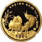 1991年辛未(羊)年生肖纪念金币1盎司 NGC PF 68