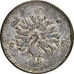 Burma, Peacock 1/10 Rupee = 1 MU, CS1214 (1852), no dot, weight 1.47g,NGC XF 45. NGC Cert. # 3957227