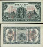 1949中国人民银行壹千圆样票「三台拖拉机」,底面共2张,PMG 63,中国人民银行