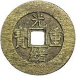 Lot 548 QING: Guang Xu, 1875-1908, AE 10 cash 409。97g41, Board of Revenue mint, Peking。 H-22。1292。 W