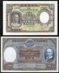 香港纸币2枚一组,包括68年汇丰银行500元及77年渣打银行500元,均GEF品相。有压过及纸身有黄。Hong Kong, Hong Kong and Shanghai Banking Corpora