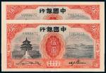 民国二十年中国银行德纳罗版国币券天津伍圆二枚连号,PMGEPQ66