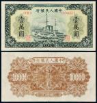 """1949年第一版人民币壹万圆""""军舰"""""""