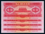 第二版人民币1953年版壹圆四枚