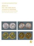北京保利2021年春拍-钱币专场