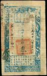 咸丰五年户部官票三両,保存尚佳,少见,元,明,清朝钞票