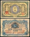 光绪三十三年大清银行银元兑换券壹圆一枚